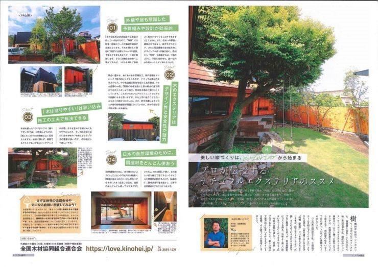 HOUSING by suumo 8月号に記事が載りました。サムネイル