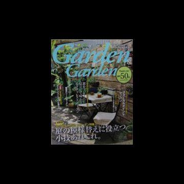 Garden&Garden 50号サムネイル