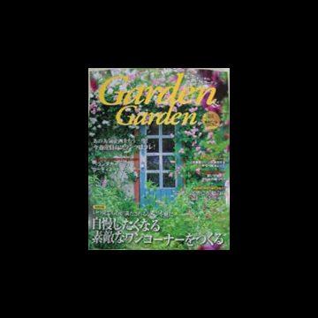 Garden&Garden 52号サムネイル