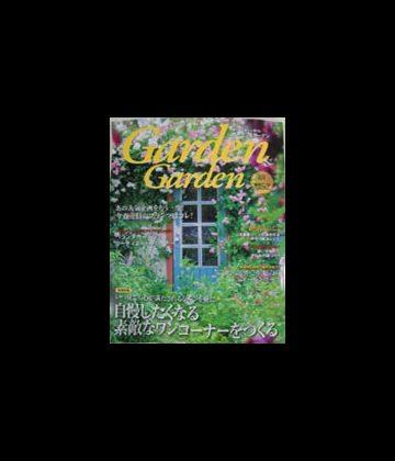 Garden&Garden 52号
